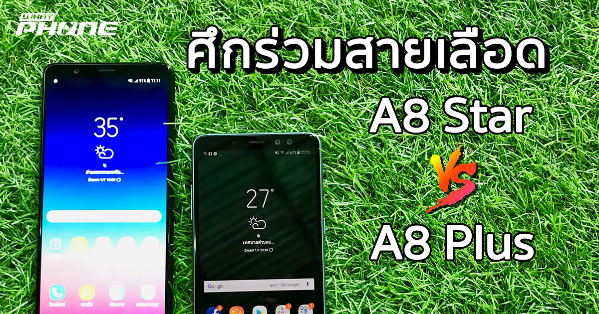 samsung Galaxy A8 Plus VS Samsung Galaxy A8 Star