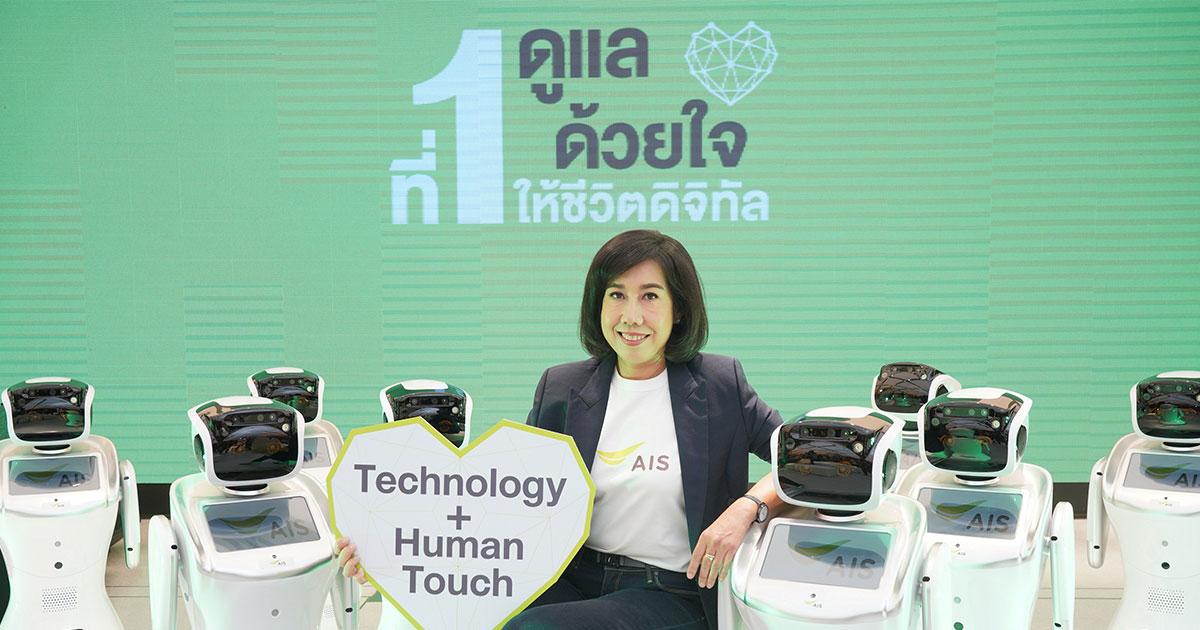 AIS Human Touch