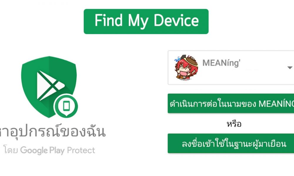 Find My Deveice App Android