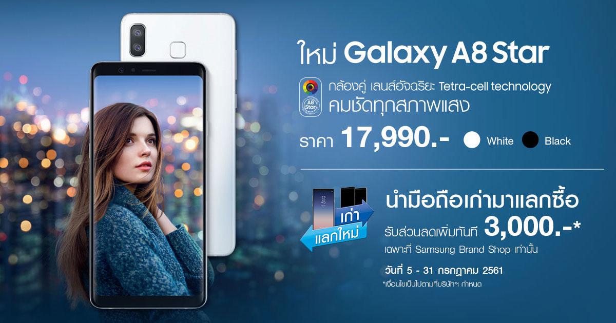 Galaxy A8 Star TH