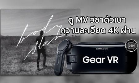 Bodyslam Gear-VR-360