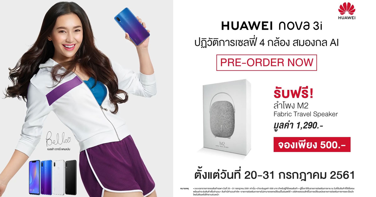 Huawei Nova 3i Promotion โปรโมชั่น ราคา จอง