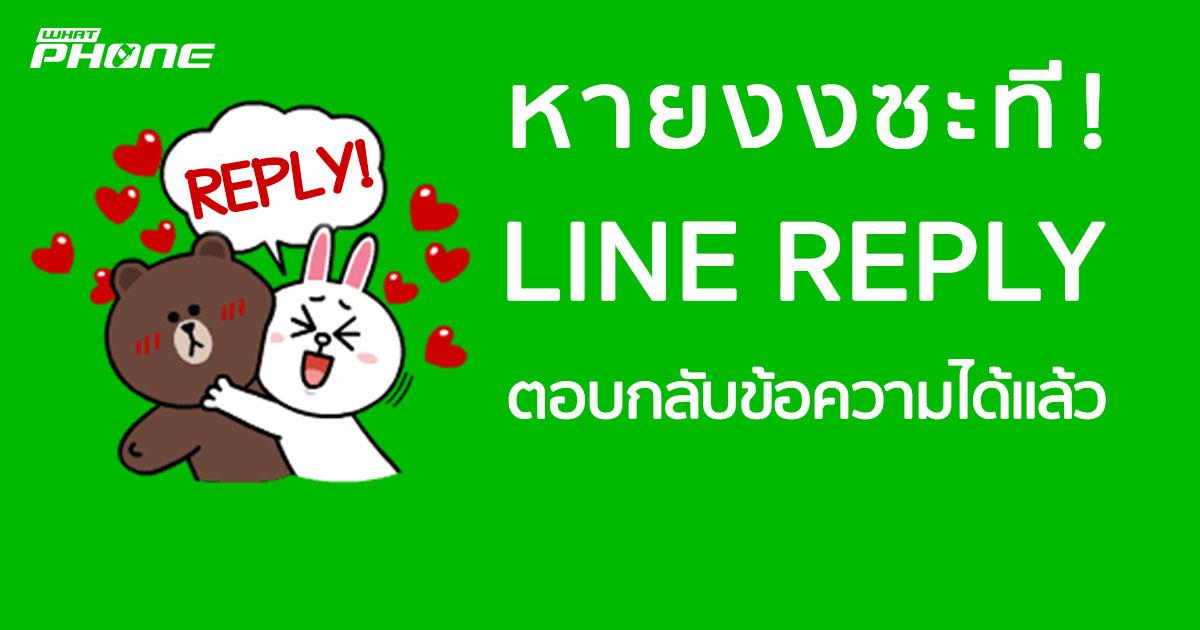 LINE Reply