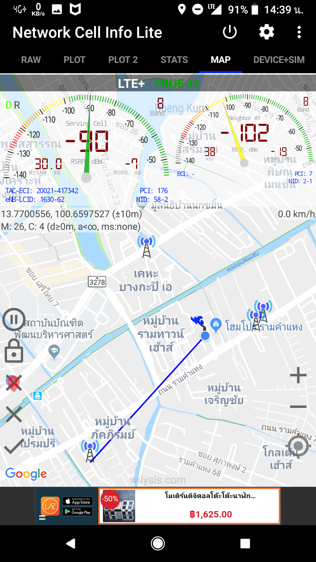 Network Cell Info Lite (7)