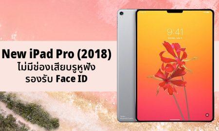 New iPad pro 2018 CAD