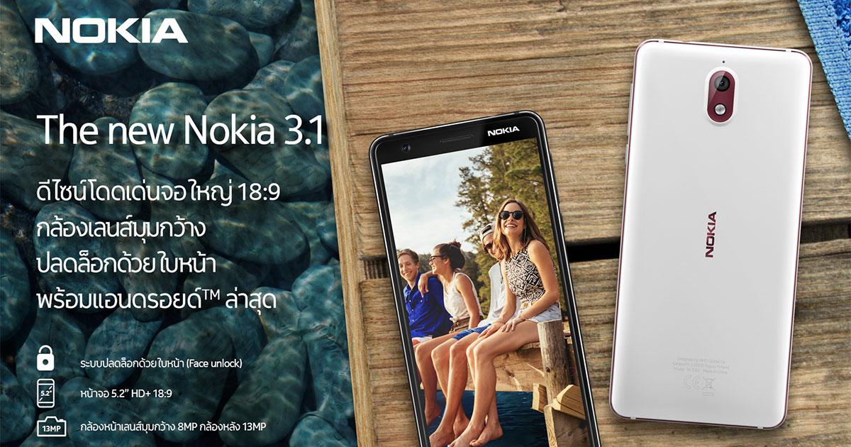 New Nokia 3.1 ราคา โปรโมชั่น