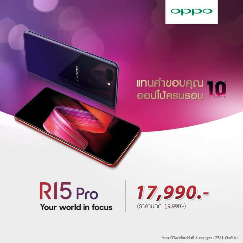 Oppo R15 Pro Price Promotion ราคา