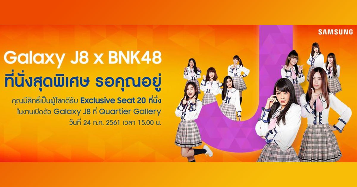 Samsung Galaxy J8 x BNK48 - 1