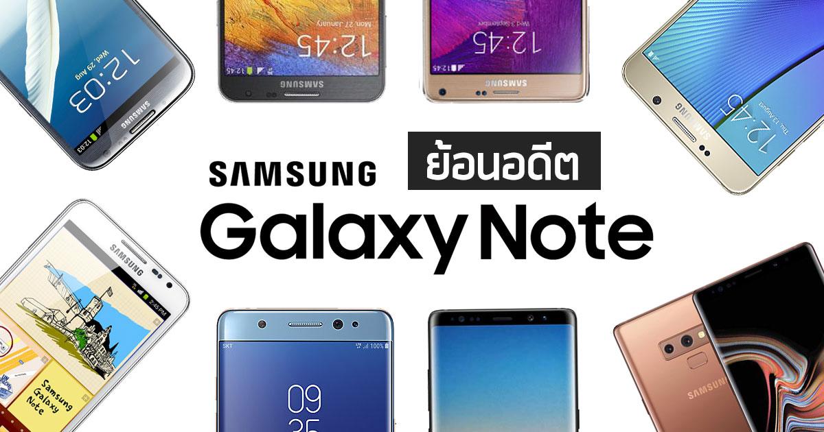 Samsung Galaxy Note ย้อนอดีต