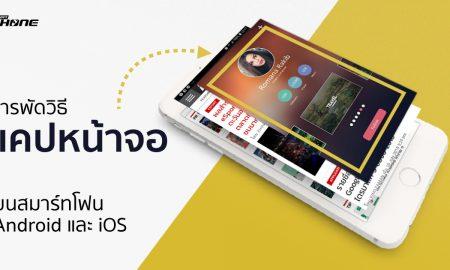 วิธีแคปหน้าจอบนสมาร์ทโฟน Android และ iOS