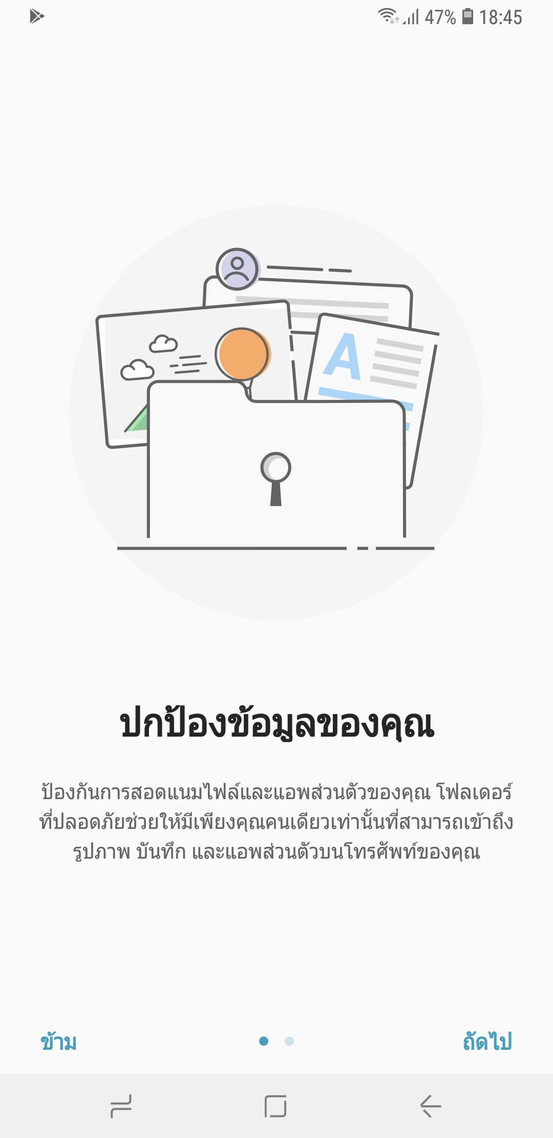 Screenshot_20180620-184534_Secure Folder