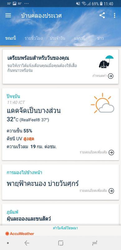 แอพพยากรณ์อากาศ AccuWeather