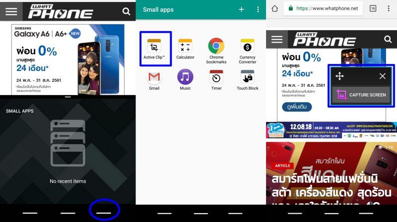 Sony Xperia Small App screenshot
