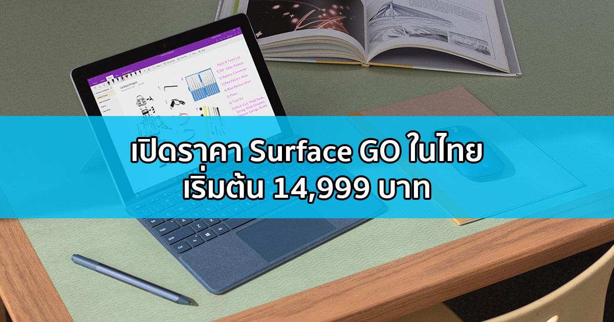 Surface Go ราคา