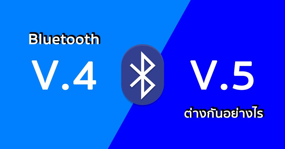 Bluetooth v4 v5