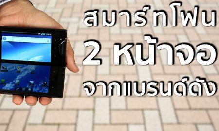 สมาร์ทโฟนสองหน้าจอ