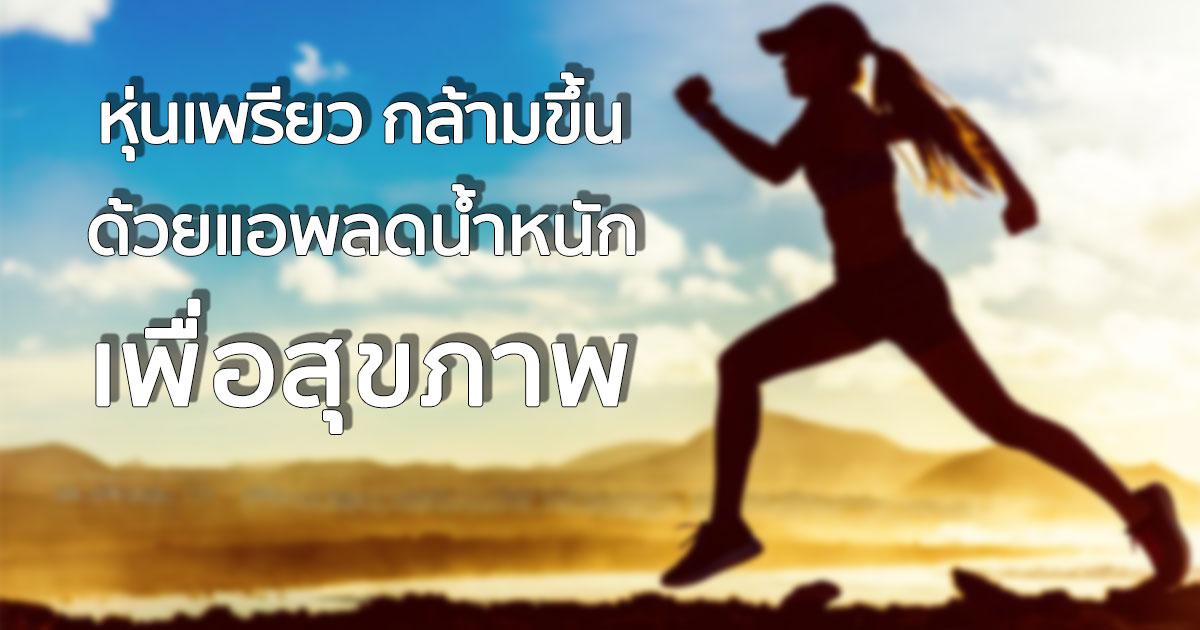 แอพออกกำลังกาย