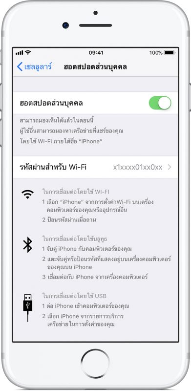 วิธีแชร์เน็ตจากมือถือ (USB Tethering, Bluetooth, WiFi hotspot