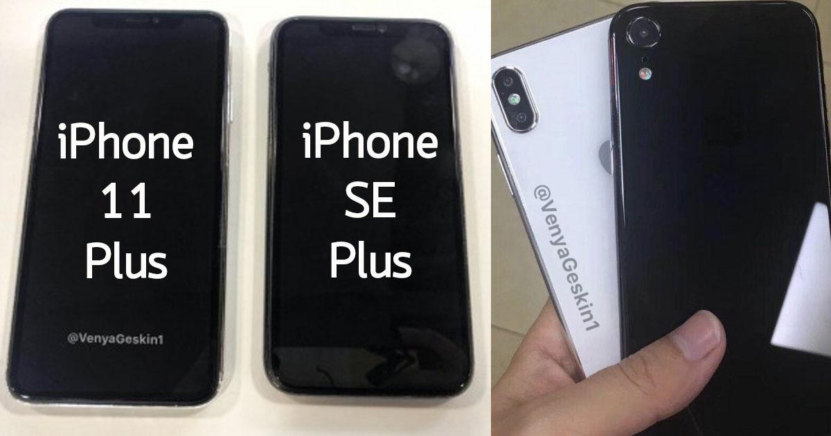 new iPhone 2018 Dummy