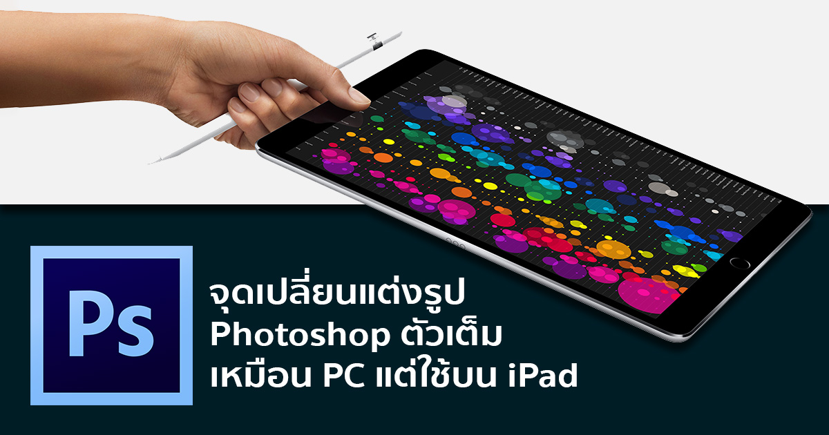 Photoshop iPad
