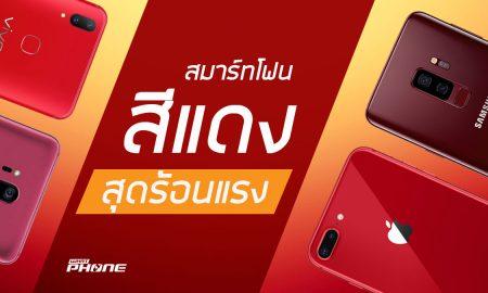 สมาร์ทโฟนสีแดง Red Smartphone