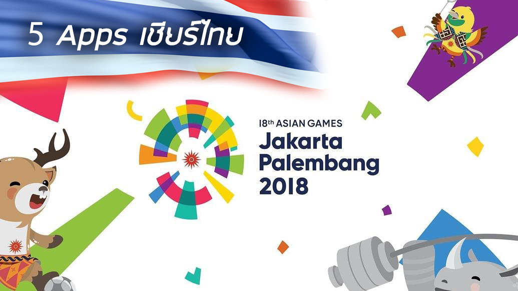 5 apps asian games 2018