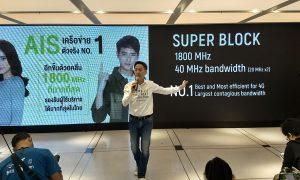 AIS No.1 with 1800 MHz