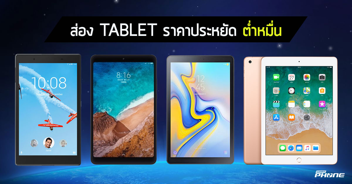 All Tablet Mid range 2018
