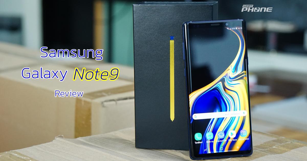 Samsung Galaxy Note 9 รีวิว