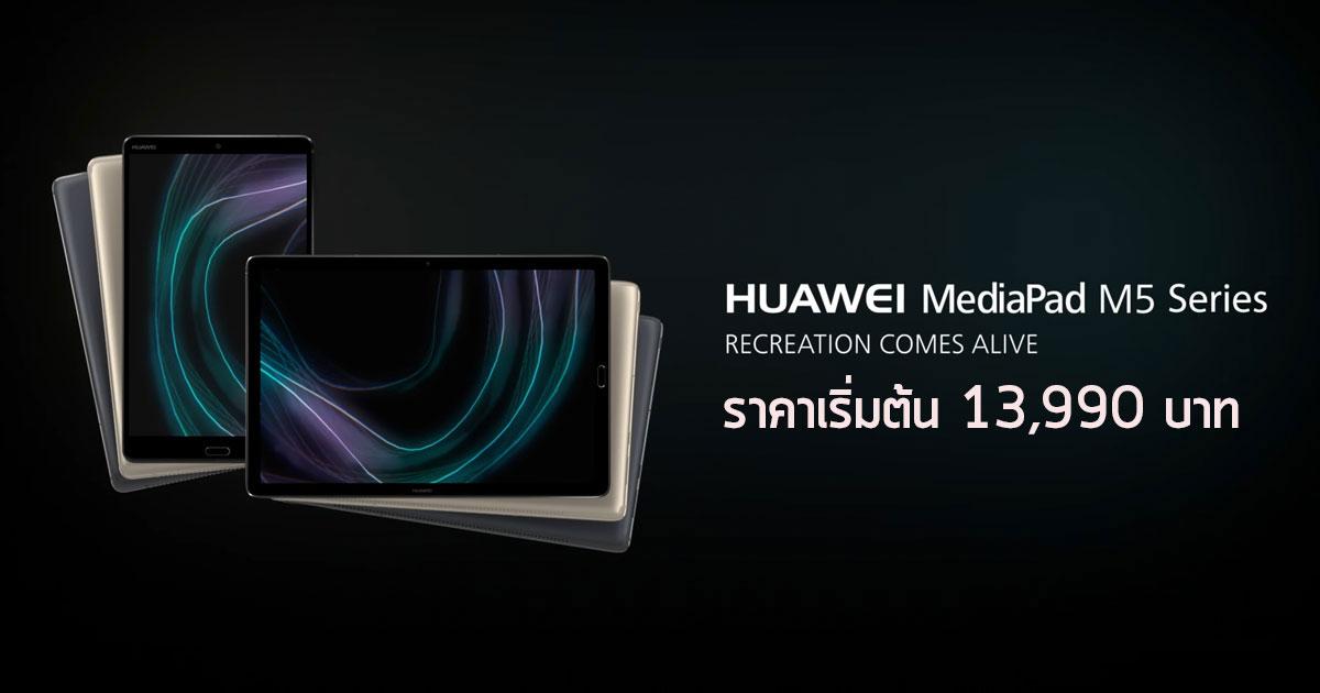 Huawei MediaPad M5 ราคา
