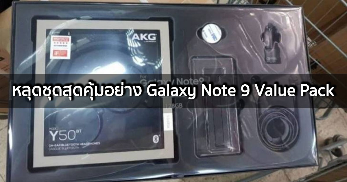 Galaxy Note 9 Value Pack