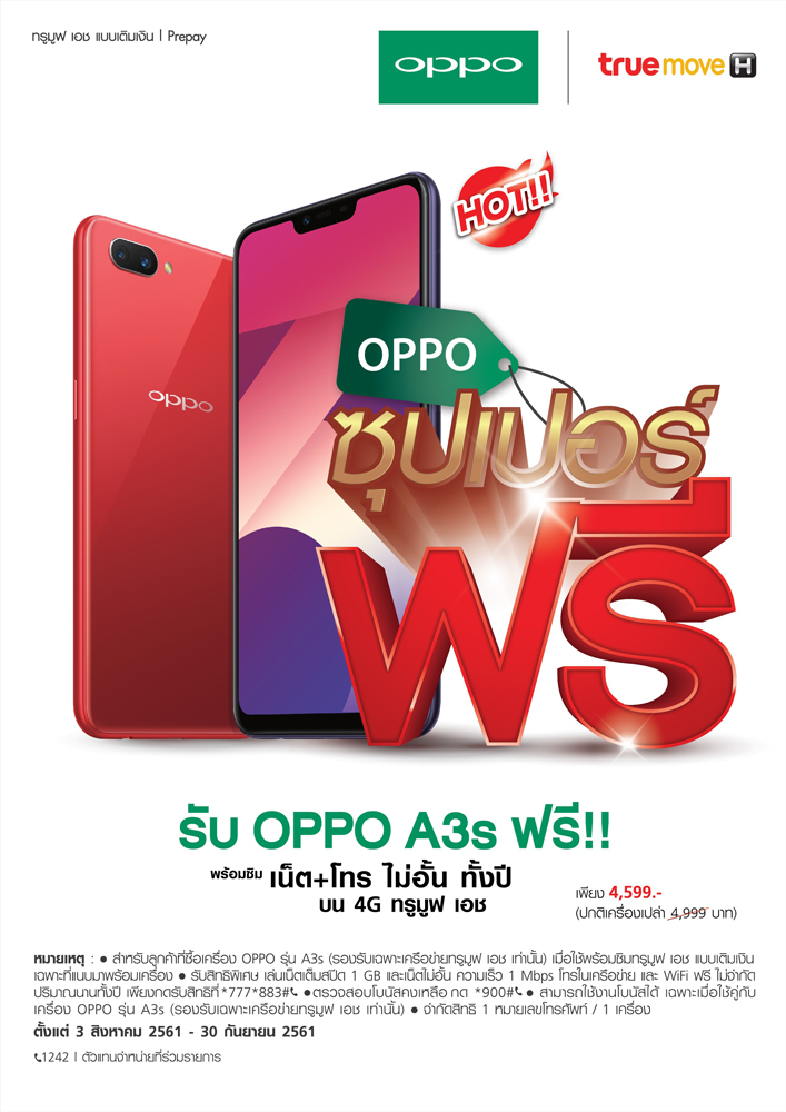 PROMOTION-Oppo-A3s-truemove-h