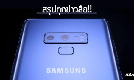 Samsung Galaxy Note 9 รวมข่าวหลุดข่าวลือ