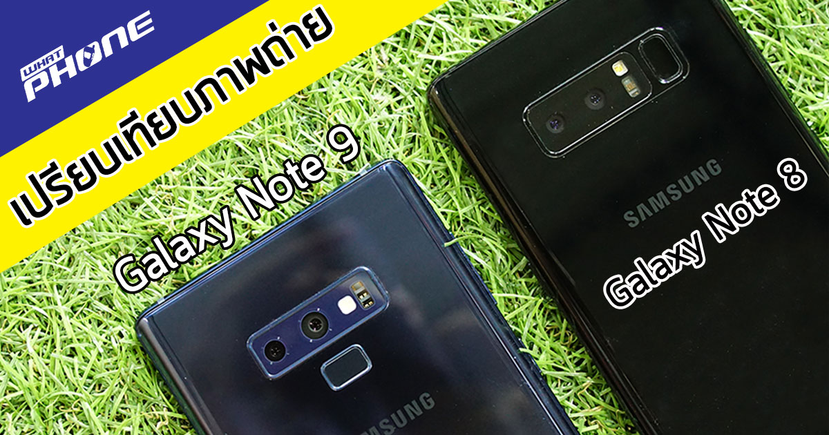 เปรียบเทียบภาพถ่าย Samsung Galaxy Note 9 vs Galaxy Note 8