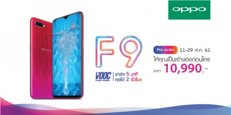 Oppo F9 จอง