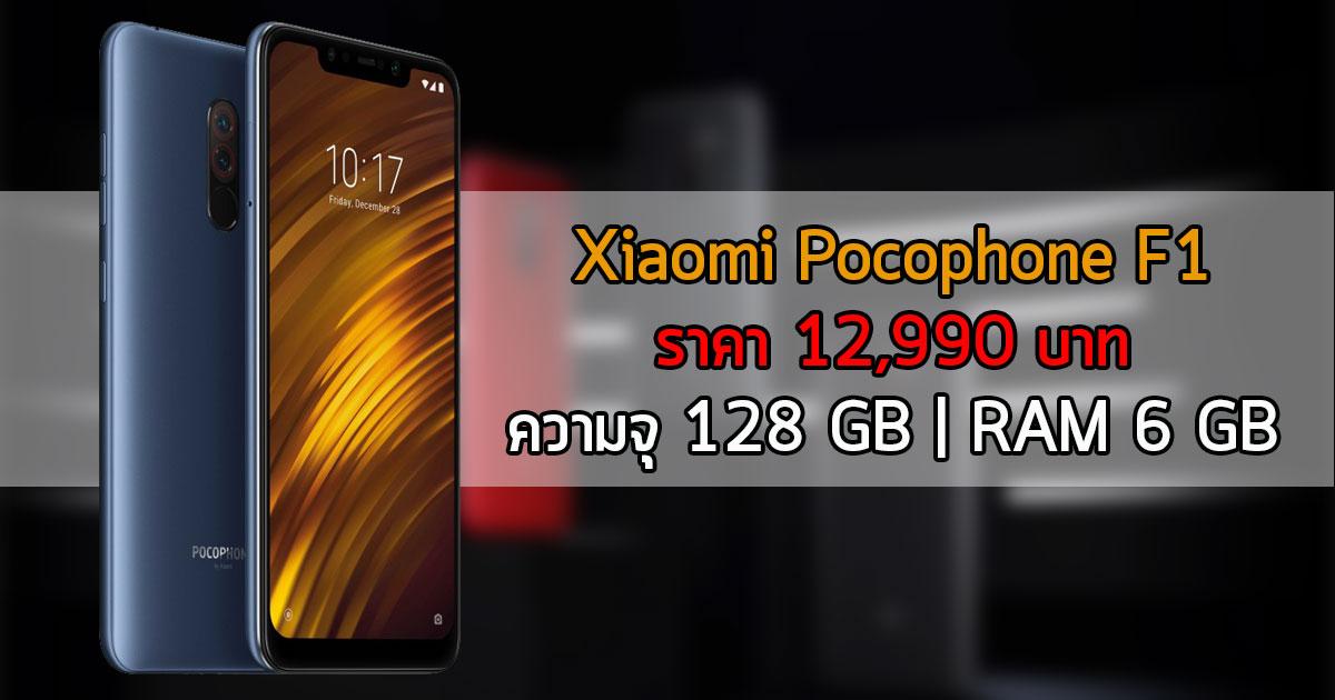 Xiaomi Pocophone F1 ราคา