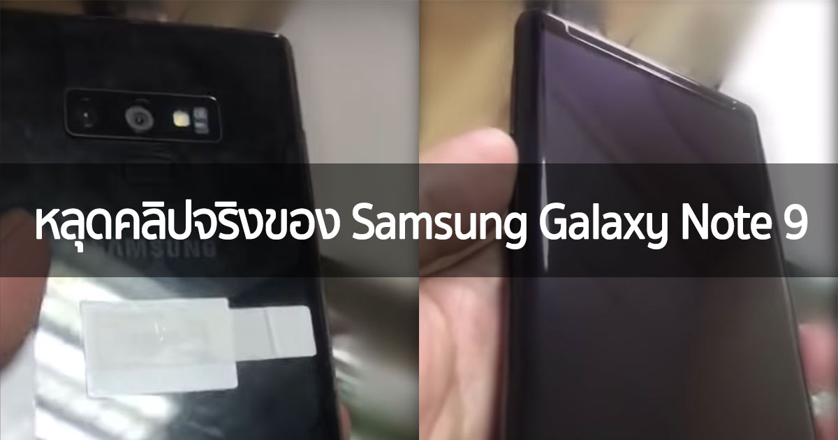 galaxy note 9 leaked video