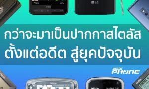 Stylus Smartphone
