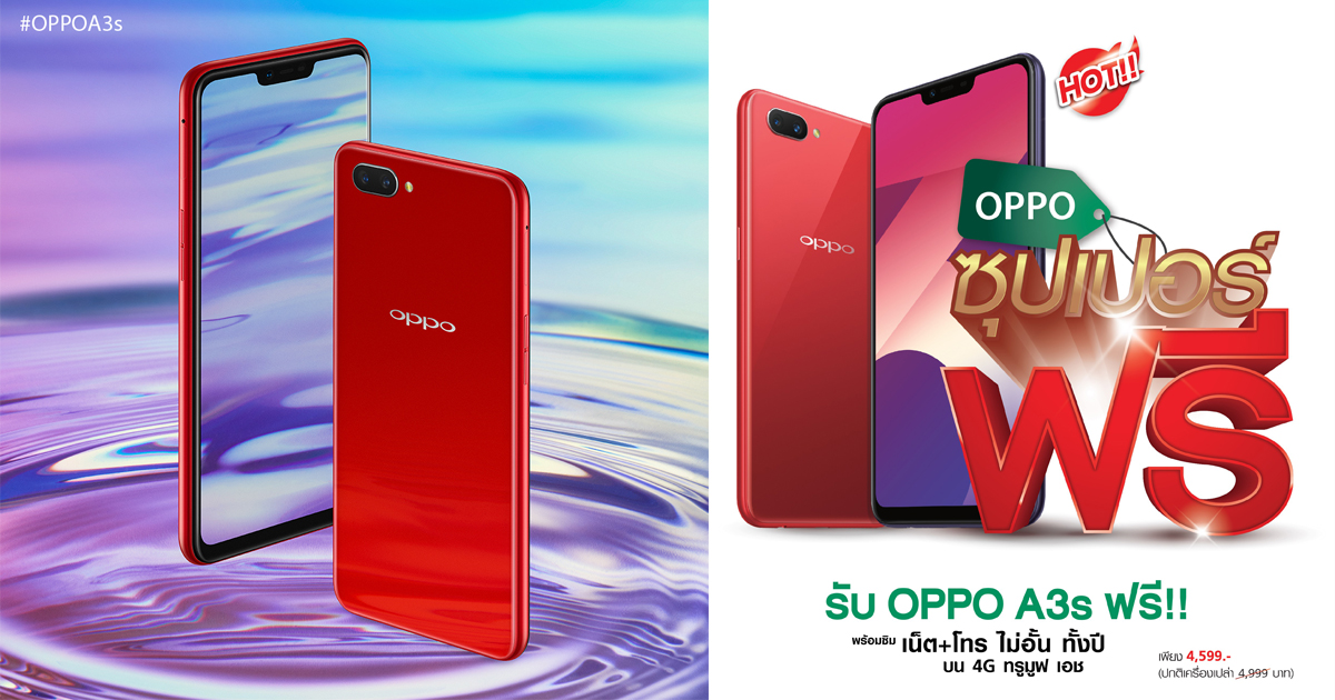 turemove h Promotion Oppo A3s