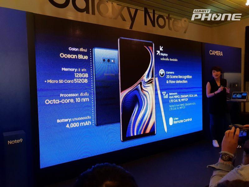 Galaxy Note 9 รีวิว