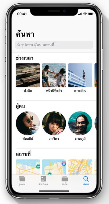 การค้นหารูป iOS 12