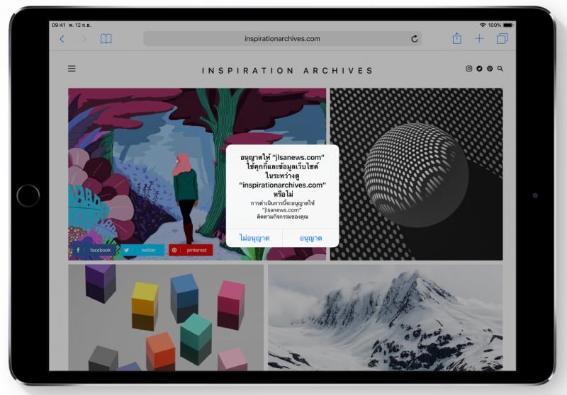 ความเป็นส่วนตัว iOS 12