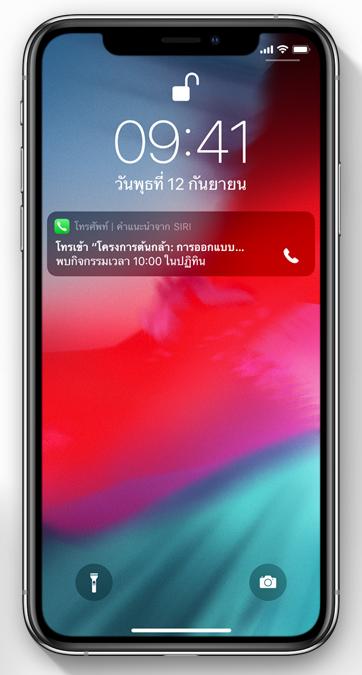 คำสั่งลัด Siri iOS 12.png