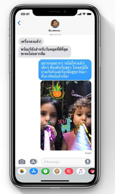 เอฟเฟกต์ iOS 12
