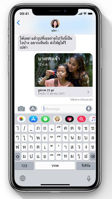 แชร์รูปภาพ iOS 12
