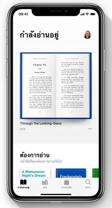 Apple Books iOS 12