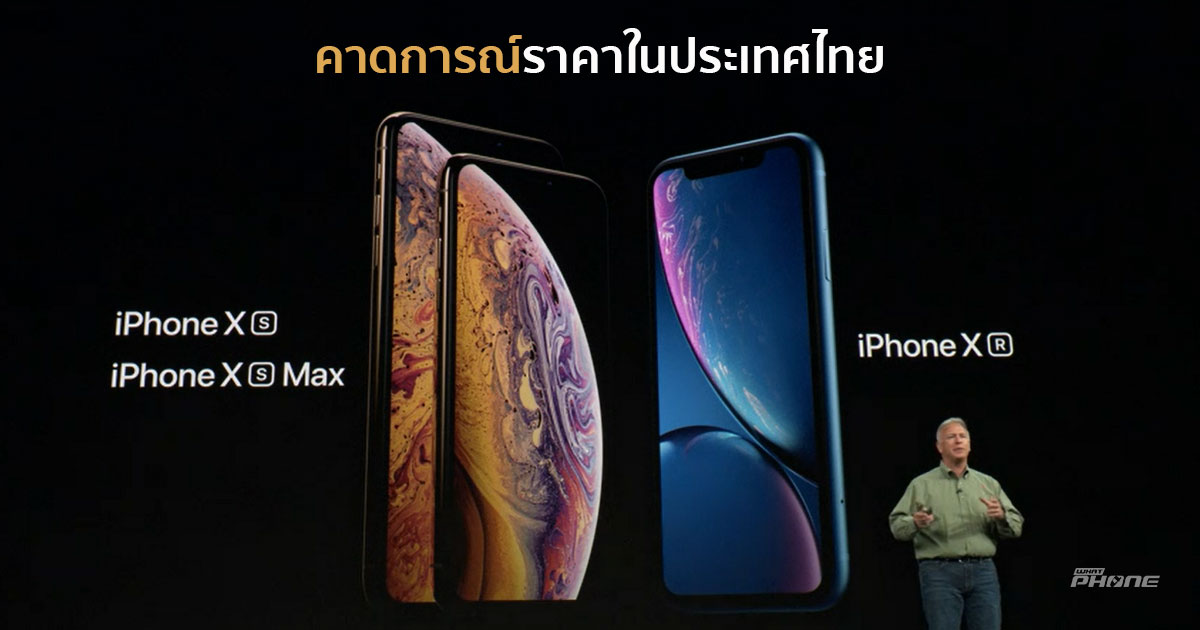Apple iPhone Xs ราคา