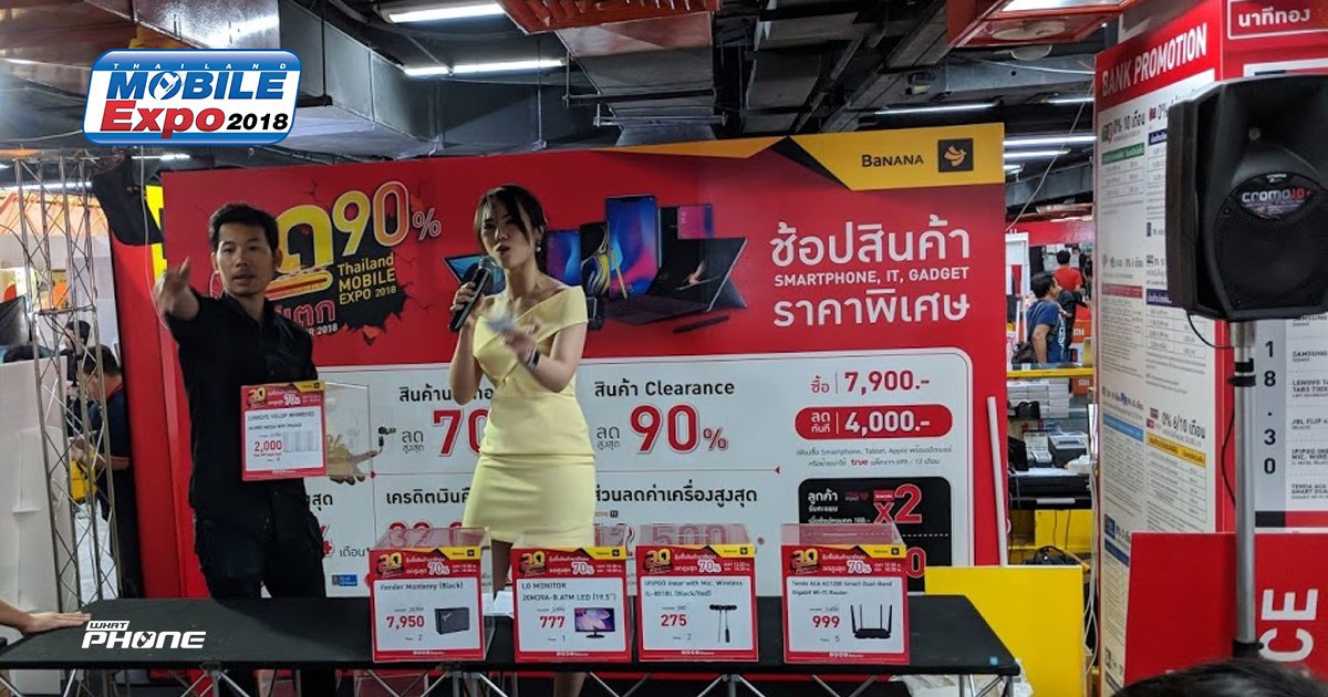 BANANA Clearance Product in Mobile Expo 2018 SEP