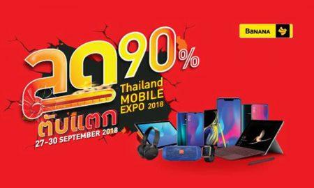 BANANA ลดตับแตกส่งท้ายปีในงาน Thailand Mobile Expo 2018