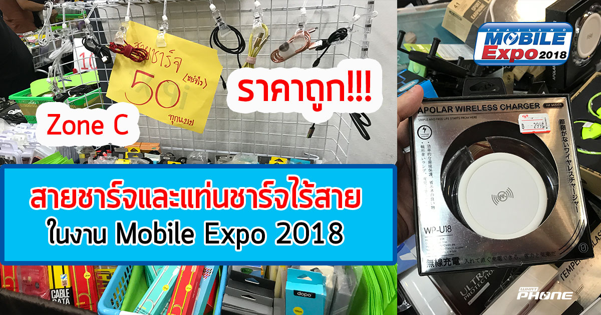 Cable and Wireless Charger in TME 2018 SEP